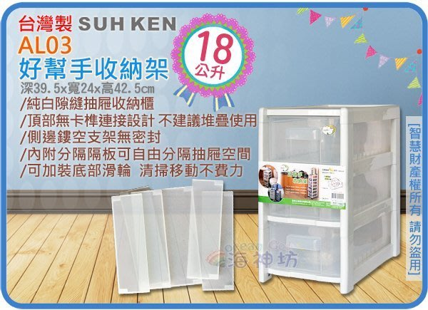 =海神坊=台灣製 AL03 好幫手收納架 三層櫃 置物櫃 抽屜櫃 整理箱 分類箱 儲物箱 18L 6入3200元免運
