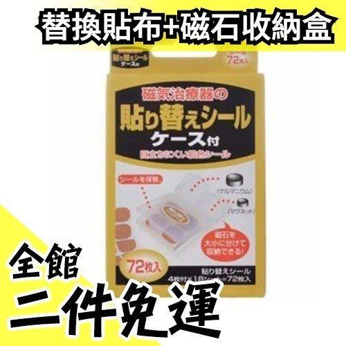 🔥現貨🔥日本製 易利氣 磁力貼 EX 磁石貼 替換貼布 72枚入 附磁石收納盒 父親節【水貨碼頭】