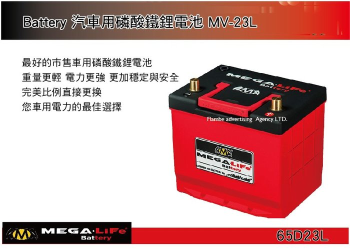 |MyRack|| 預購中 MEGA-LiFe Battery 汽車用磷酸鐵鋰電池 MV-23L 40hA 65D23L