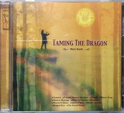 《絕版專賣》Taming The Dragon 龍笛 / Ron Korb 雷恩寇伯 (當代第一魔笛手)