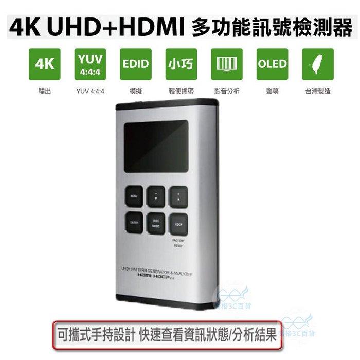 喬格電腦 含稅含運~UPMOST 4K UHD+HDMI多功能訊號檢測器