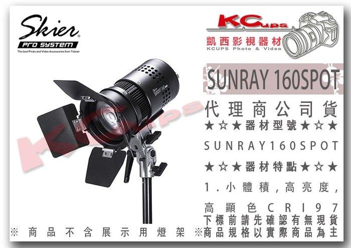 凱西影視器材【 Skier Sunray 160 Sopt LED 聚光燈 附 四葉片 蜂巢 公司貨】 高亮度 補光燈