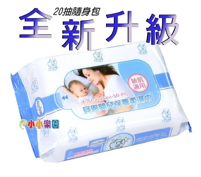 *小小樂園* 全新升級貝恩嬰兒保養柔濕巾、貝恩濕紙巾20抽超厚型「20抽 3包裝」超厚、超含水,適用全身與臉部