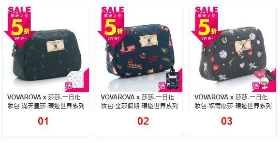 VOVAROVA 空氣包 旅行包 過夜包 盥洗包 化妝包 手拿包 手提包 收納包 收納包 太空包8折免運費先問才下標