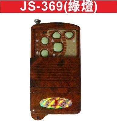 遙控器達人JS-369(綠燈) 長距離發射器 有天線 快速捲門 電動門遙控器 各式遙控器維修 鐵捲門遙控器 拷貝
