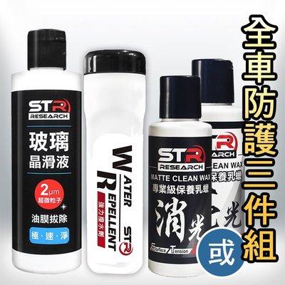 【全車防護三件組】STR PROWSH玻璃晶滑液/油膜拔除劑+消光乳蠟/亮光乳蠟(二擇一)+強力撥水劑*潔淨保養一次完成