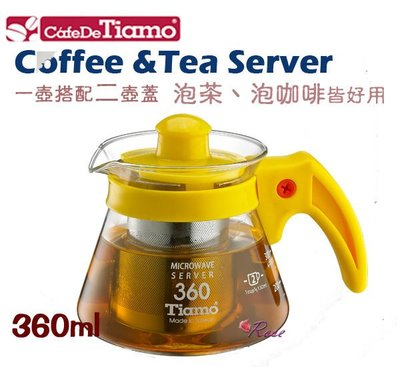 【ROSE 玫瑰咖啡館】 Tiamo 不鏽鋼濾網 玻璃花茶壺 兩用玻璃壺 360ml-黃色