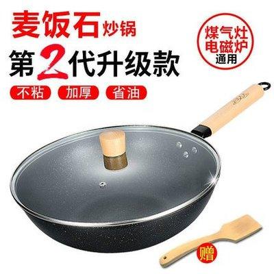 完美太太麥飯石炒鍋不粘鍋平底鍋具家用炒菜鐵鍋電磁爐燃氣灶適用