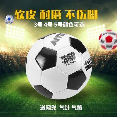 足球 5號成人4號中小學生3號兒童小孩幼兒訓練中考耐磨足球
