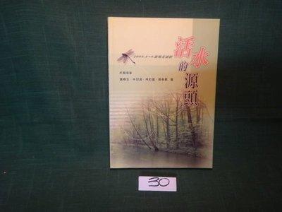 【愛悅二手書坊 18-50】2004.4~6新眼光讀經:活水的源頭