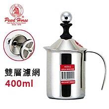 新型日本寶馬牌 Pearl Horse 雙層奶泡器奶泡壺400cc