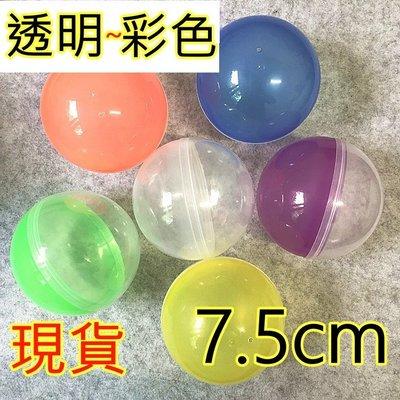 現貨 透明 彩色扭蛋殼 7.5公分 娃娃機夾物 耐摔不易破【AZ014】