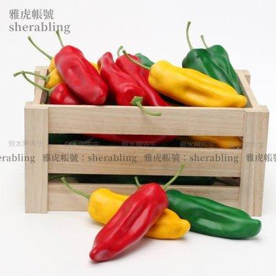 (MOLD-A_076)仿真蔬菜食品模型攝影道具假水果模型櫥柜擺設裝飾品彩椒仿真辣椒
