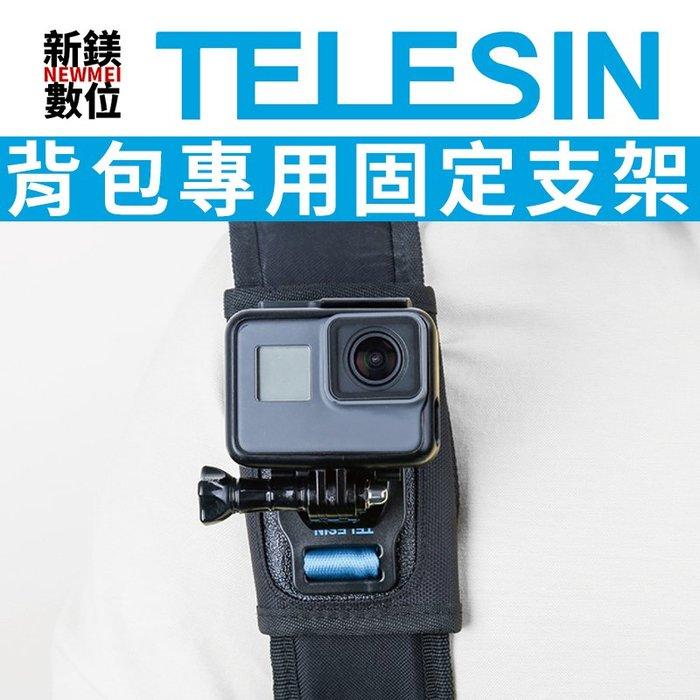 【新鎂-詢問另有優惠】TELESIN 副廠配件 背包固定支架 適用GOPRO 全系列 GP-BPM-001