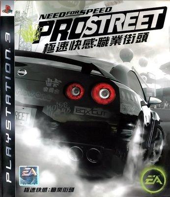 【二手遊戲】PS3 極速快感 職業街頭 NEED FOR SPEED PROSTREET 英文版【台中恐龍電玩】