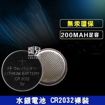 【妃凡】保證足量!水銀電池 CR2032 祼裝 200mAh 足容 鈕扣電池 鈕釦電池 鋰電池 3V 無汞 環保