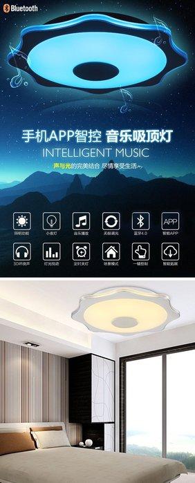 暖暖本舖 智能WIFI燈 藍芽智能燈 藍芽吸頂燈 藝術燈 裝飾燈 裝潢燈 夜燈 led燈 壁燈 工業風 造型燈 房間燈