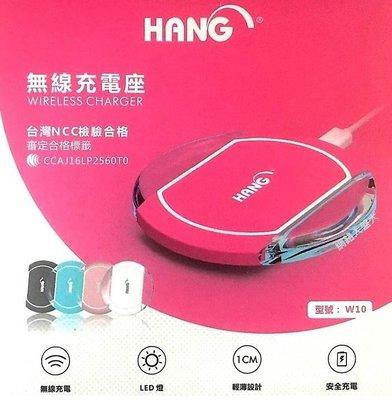 #網路大盤大#HANG W10 無線充電座 台灣NCC檢驗合格 小夜燈 LED燈 QI充電板 充電盤 iPhone 安卓 新北市