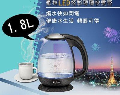 【快樂瞎拼】全新~Kolin 歌林 LED玻璃1.80L快煮壺  PK-MNR1836G 現貨