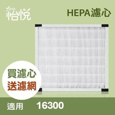 怡悅HEPA濾心,適用於【16300】honeywell空氣清淨機,送四片活性碳濾網