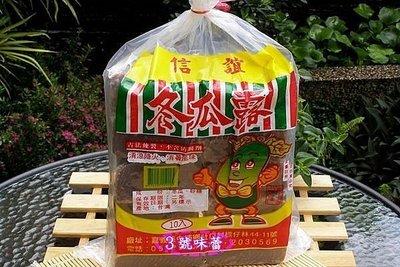 3號味蕾 量販團購網~信誼冬瓜塊10塊入量販價....冬瓜露...自製冬瓜茶...另有多款沖泡商品