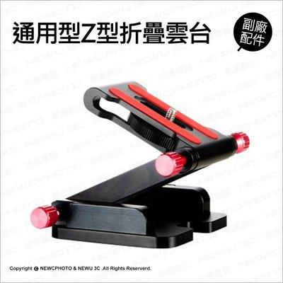 【薪創台中】通用 標準型 Z型折疊雲台 含攜行包 1/4螺絲接口 摺疊支架 相機架 雲台 滑軌
