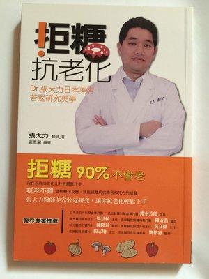 拒糖抗老化:Dr.張大力日本美容若返研究美學 張大力醫師著/劉惠蘭編審  書