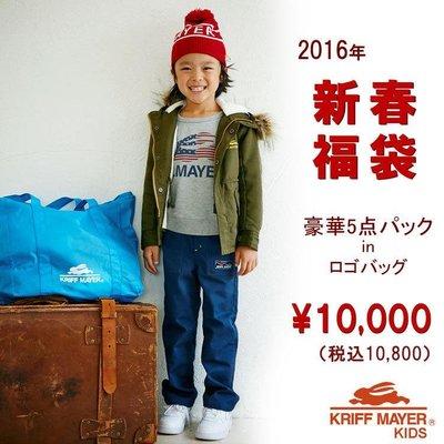 日本帶回 日本品牌 kriff Mayer kids 男童5件組內含外套福袋 100cm 日幣10000元 台北市