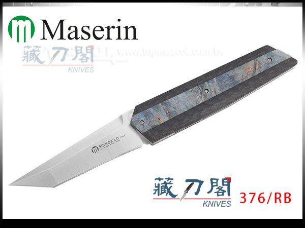 《藏刀閣》Maserin-(AM4)名紳系列-碳纖維鑲嵌藍色樹瘤折刀