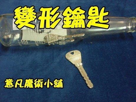 【意凡魔術小舖】劉謙奶油葵花手之變形鑰匙入瓶變型鑰匙夜店把妹魔術批發