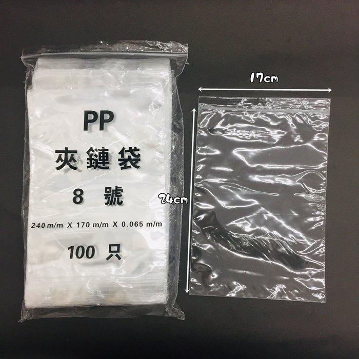 【阿LIN】298AAA 夾鏈袋 透明PP 8號 食物袋 密封 超厚 100入 透明 防水 封口袋 包裝袋