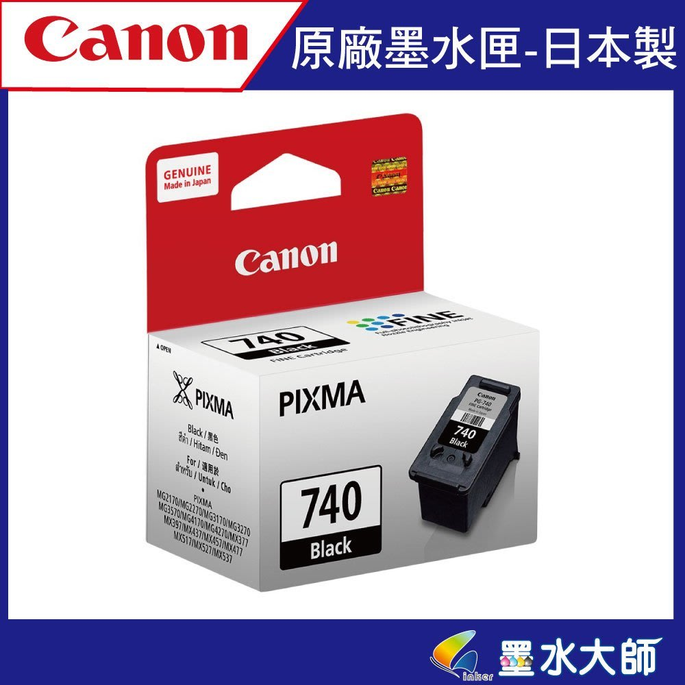 Canon Pg 740 Pg740 Cl 741canon740 741 Yahoo