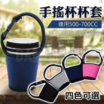 飲料提袋 手搖杯提袋 環保杯套 飲料杯套 飲料袋 手提杯套 4色可選