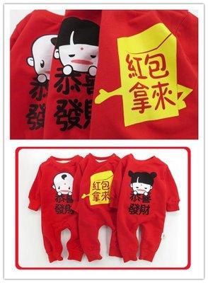 現貨純棉絨毛加厚款寶寶嬰兒包屁衣連身衣兔裝紅包拿來財神到新年恭喜發財拜年神裝交換禮物 新年禮物