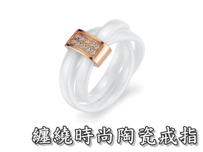 《316小舖》【C289】(頂級陶瓷戒指-纏繞時尚陶瓷戒指-白色款 /白陶瓷戒指/女友禮物)