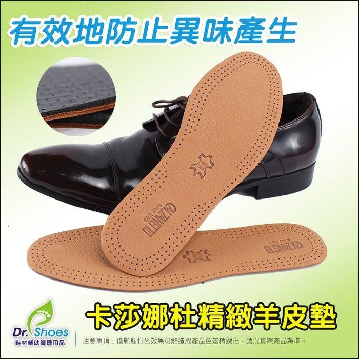 卡莎娜杜精緻羊皮鞋墊除臭鞋墊真皮鞋墊 腳汗多腳臭鞋臭吸汗鞋墊 體驗前所未有腳呼吸╭*鞋博士嚴選鞋材*╯