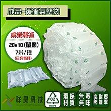 【祥昊科技】成品-方塊型緩衝氣墊袋20*10 緩衝機 氣泡布  氣墊膠膜 氣泡袋 空氣袋 泡泡袋 氣墊袋 包裝材料
