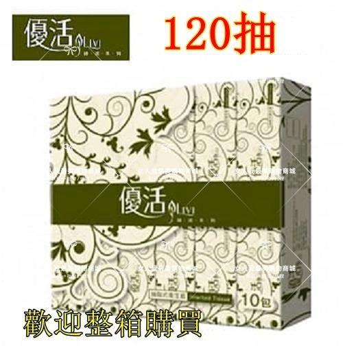 優活 抽取式衛生紙 120抽 (現貨)--需整箱請洽客服--