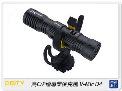 ☆閃新☆Aputure Deity V-Mic D4 DUO 高CP值 雙頭 專業麥克風 槍型 雙心型(公司貨)