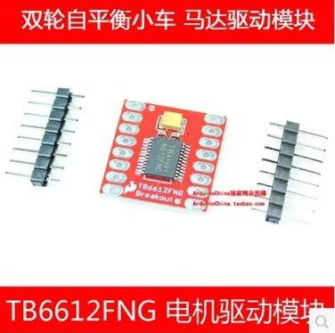 【TNA168賣場】 (CD006) TB6612FNG電機驅動模組 小體積高性能超L298N 自平衡小車