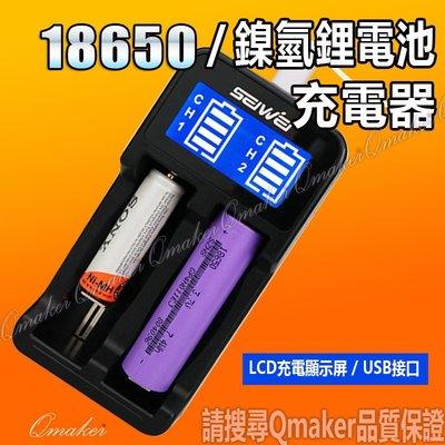 Qmaker  18650   鋰電池 充電器