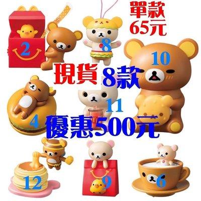 (現貨)麥當勞 拉拉熊 懶懶熊 8款500元 tomica 4款250元 單款65元 Kitty 茶壺 小小兵
