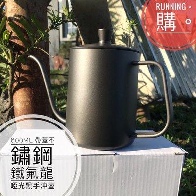 Running。購。手沖壺 咖啡壺 304不鏽鋼  600ml 帶蓋 出水 細口壺 滴漏