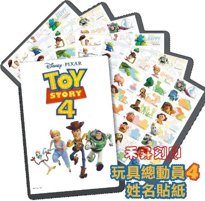 玩具總動員4(430) 貼紙 尺寸:3*1.3公分 、送收藏夾、每份 144張 特價:120元【有現貨快速出貨】