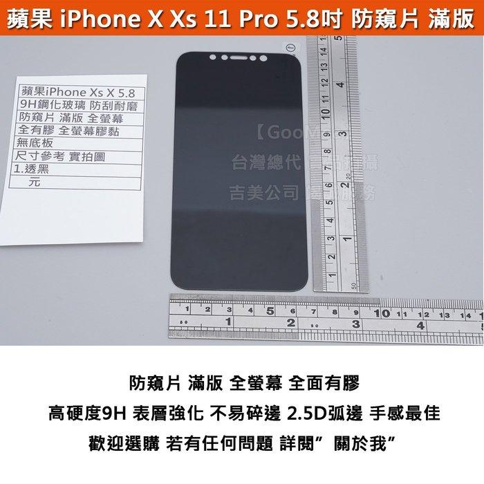 Melkco 4免運Apple蘋果iPhone X XS 11 Pro 5.8吋防窺片滿版無底板9H鋼化玻璃貼防爆玻璃膜