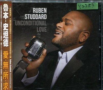 *還有唱片行* RUBEN STUDDARD / UNCONDITIONAL LOVE 二手 Y2353