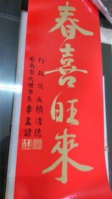 全新 民國107年 西元2018年 行政院長賴清德春聯 春喜旺來 買4送1限量 收藏