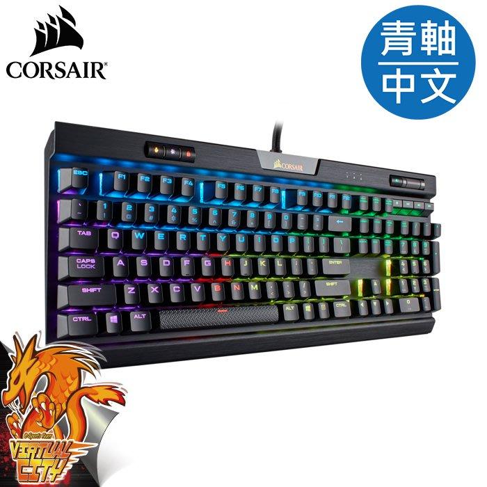 【桃園-虛擬城市】海盜船 Corsair K70 MK.2 RGB  機械式電競鍵盤 青軸中文
