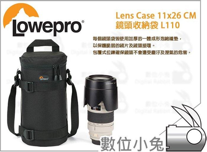 數位小兔【Lowepro Lens Case 11x26 CM 鏡頭收納袋 L110】鏡頭袋 鏡頭套 鏡頭包