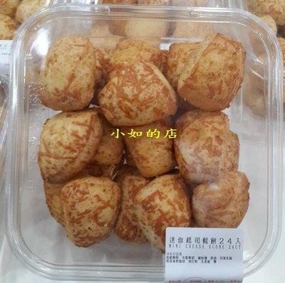 【小如的店】COSTCO好市多代購~迷你起司鬆餅(每盒24入/共960g)